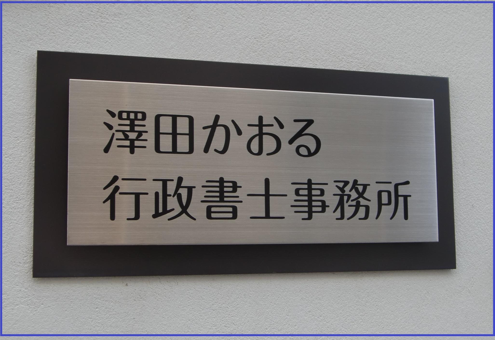 事務所情報イメージ