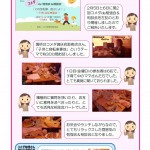 コメ勉通信02P1