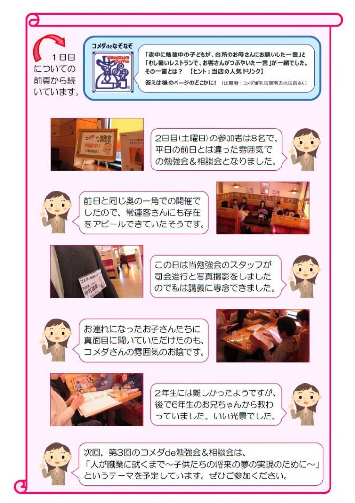 コメ勉通信02P2