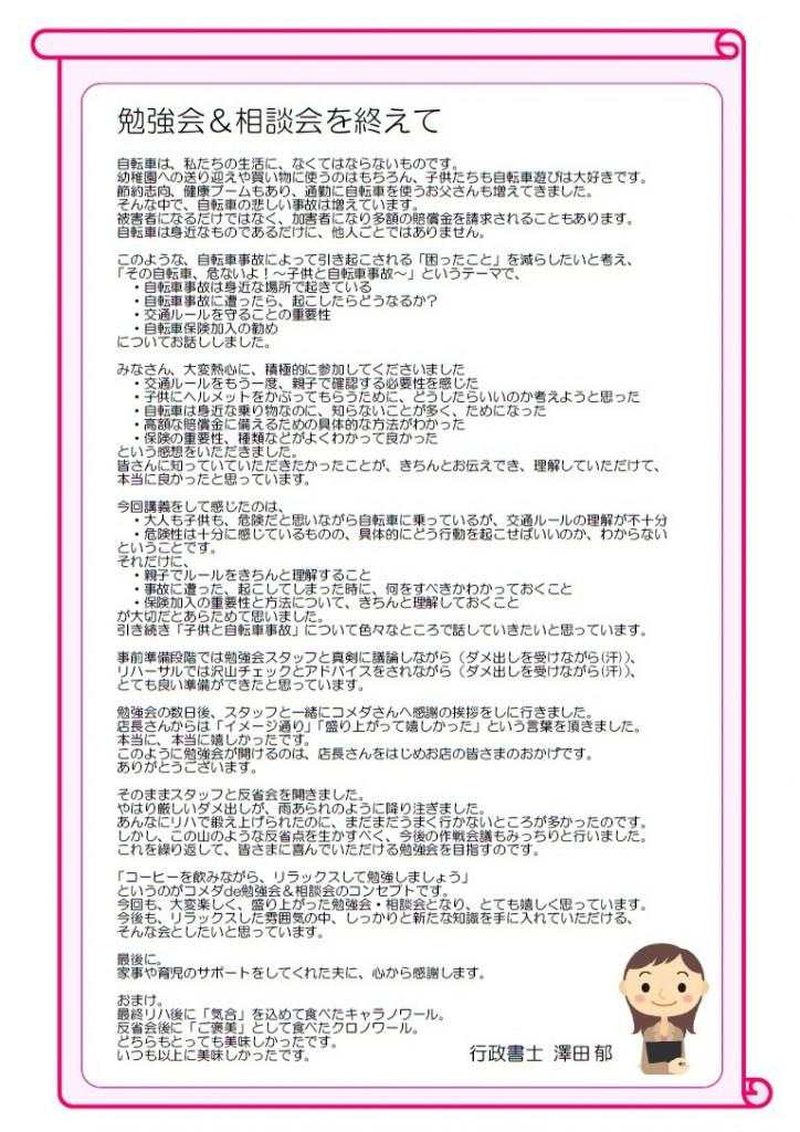 コメ勉通信02P3