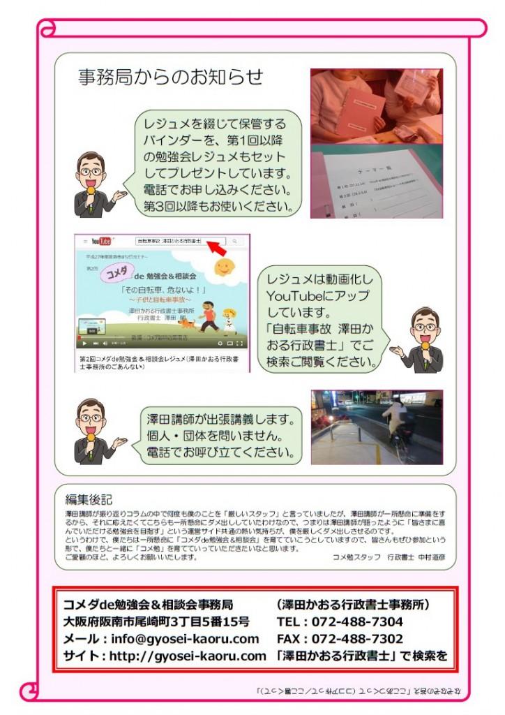 コメ勉通信02P4