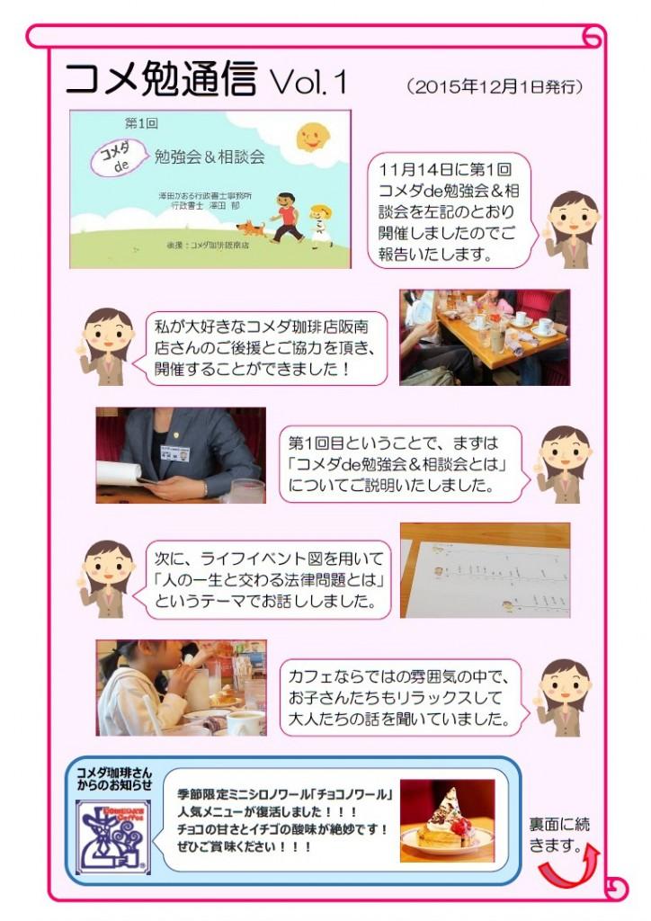 コメ勉通信01P1