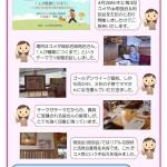 コメ勉通信03-P1