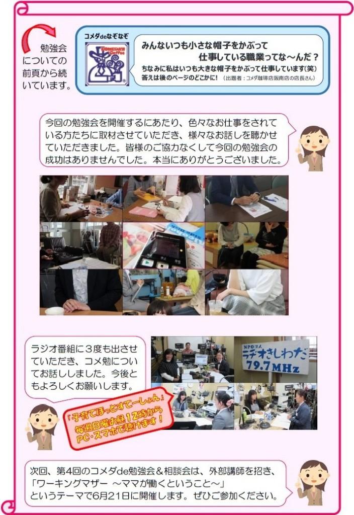 コメ勉通信03-P2