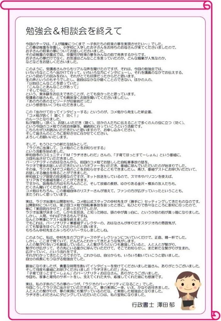 コメ勉通信03-P3