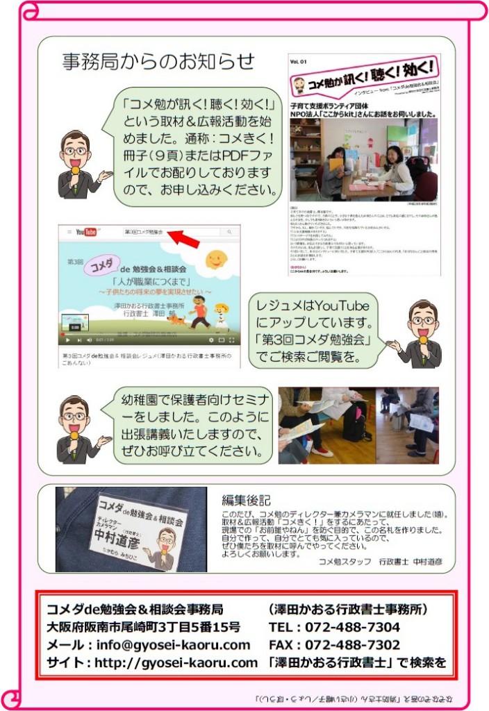 コメ勉通信03-P4