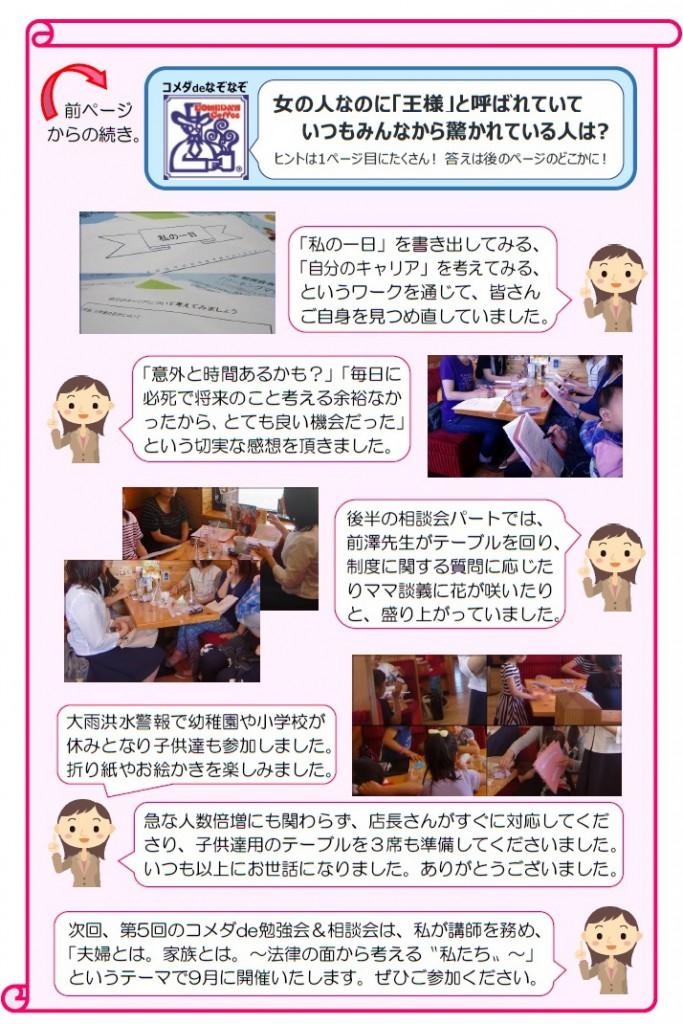 コメ勉通信04-2