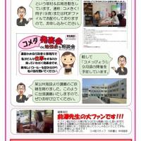 コメ勉通信04-4