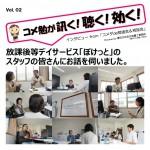 コメきく02アイキャッチA案
