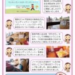 コメ勉通信06-1
