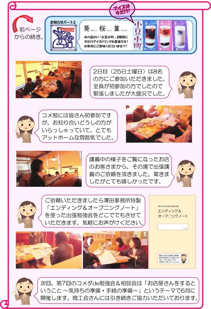 コメ勉通信06-2