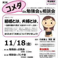 アイキャッチ第5回コメ勉チラシ/2016.10.29朝2/コーヒーチケット