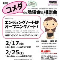 アイキャッチ第6回コメ勉チラシ/2017.01.14昼/チョコ祭り