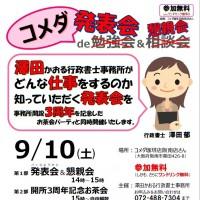 コメダde発表会&懇親会/チラシ-1