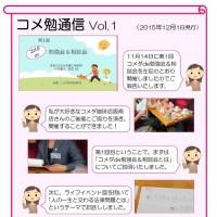 コメ勉通信01P1-