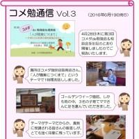 コメ勉通信03-P1-1