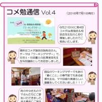 コメ勉通信04-1-1