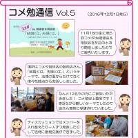 コメ勉通信05-1-1