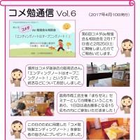 コメ勉通信06-1-1