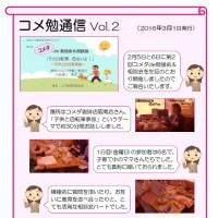 コメ通2-2