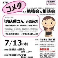 第7回コメ勉チラシ/枠あり-1