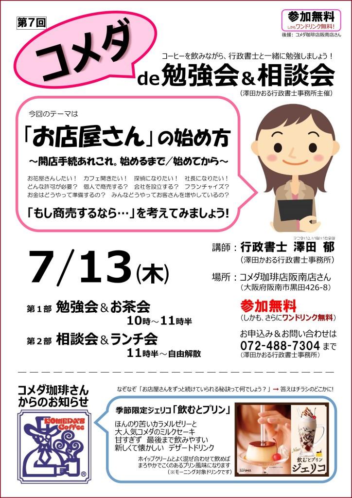 第7回コメ勉チラシ/枠あり