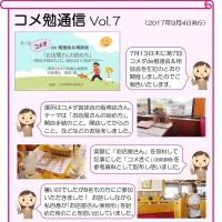 コメ勉通信07-P1サムネイル用