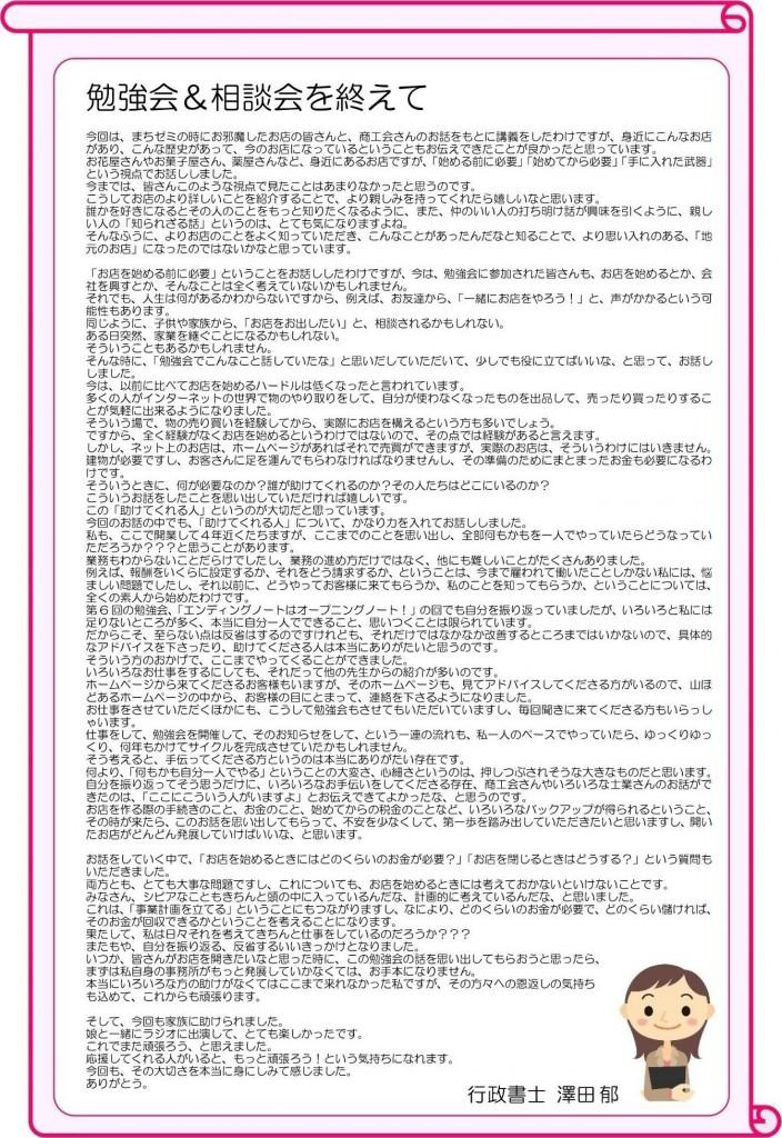 コメ勉通信07-P3