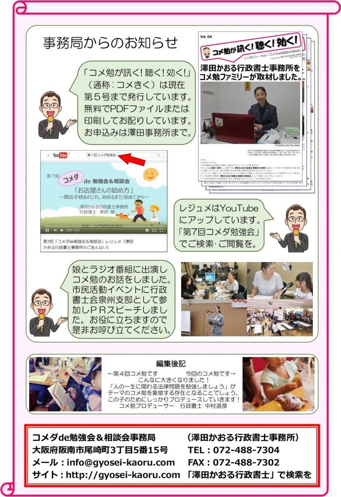 コメ勉通信07-P4