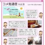 コメ勉通信08 (1)サムネイル用