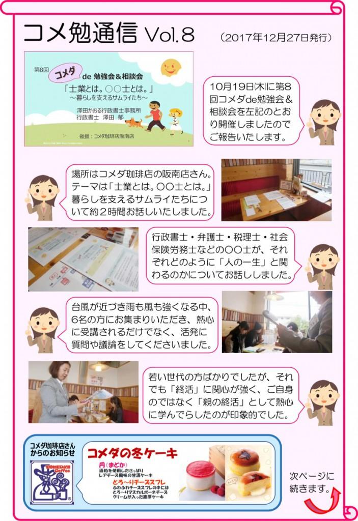 コメ勉通信08 (1)