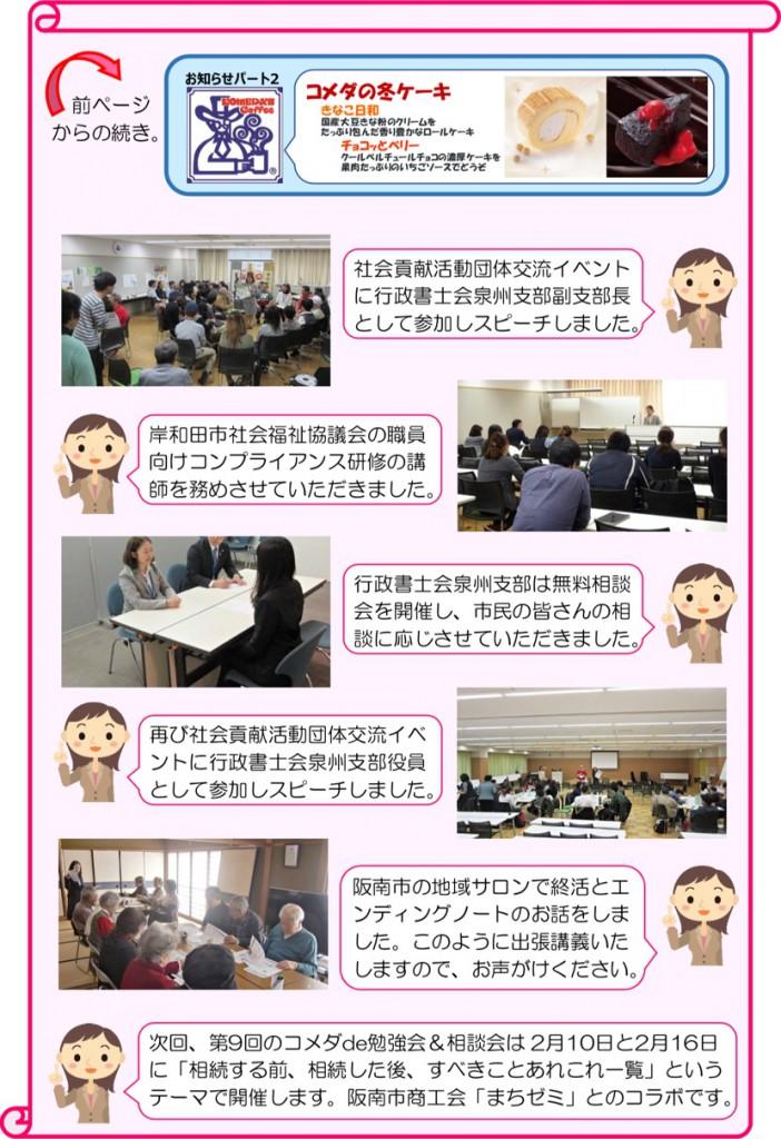 コメ勉通信08 (2)