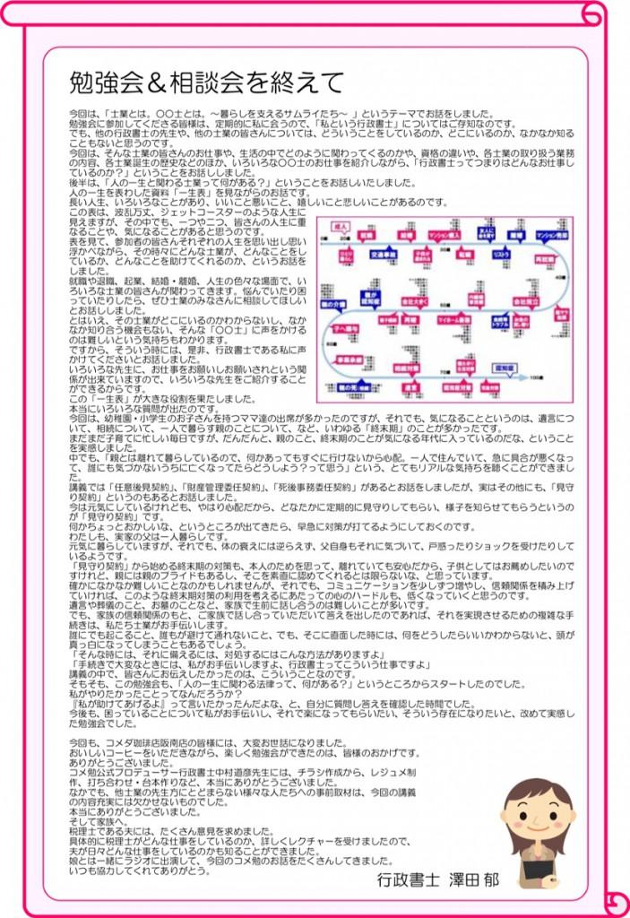 コメ勉通信08 (3)