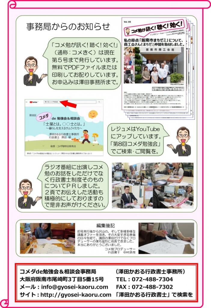 コメ勉通信08 (4)