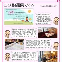 コメ勉通信09-1サムネイル