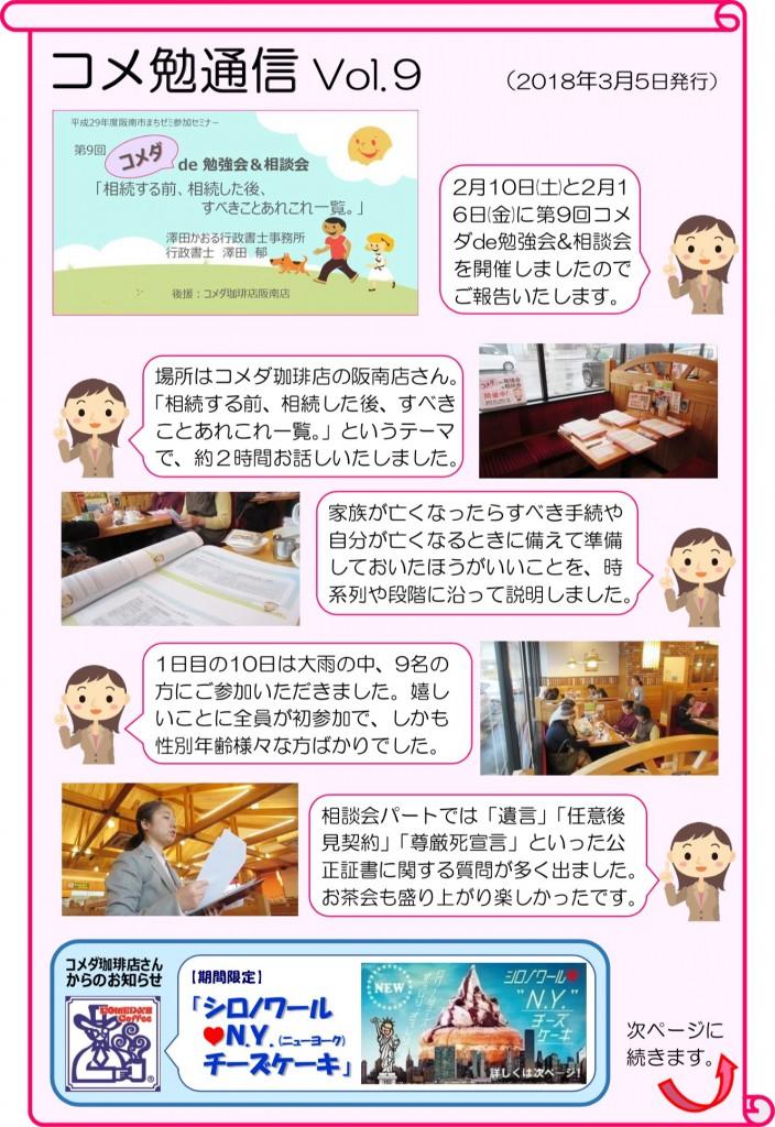 コメ勉通信09-1