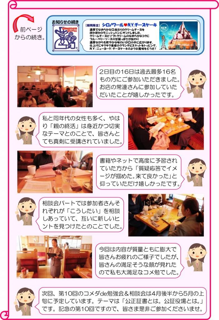 コメ勉通信09-2