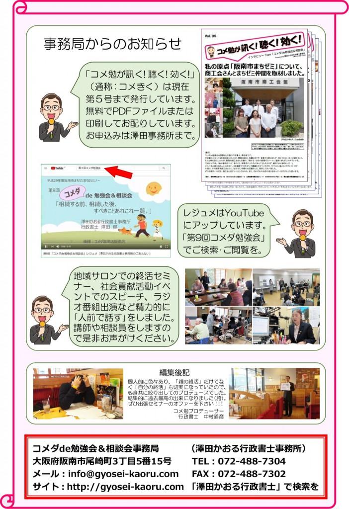 コメ勉通信09-4