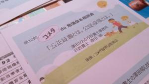 コメ勉10 (9)