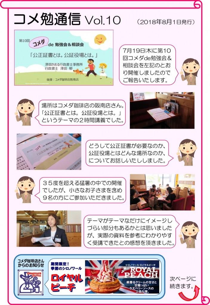 コメ勉通信10a