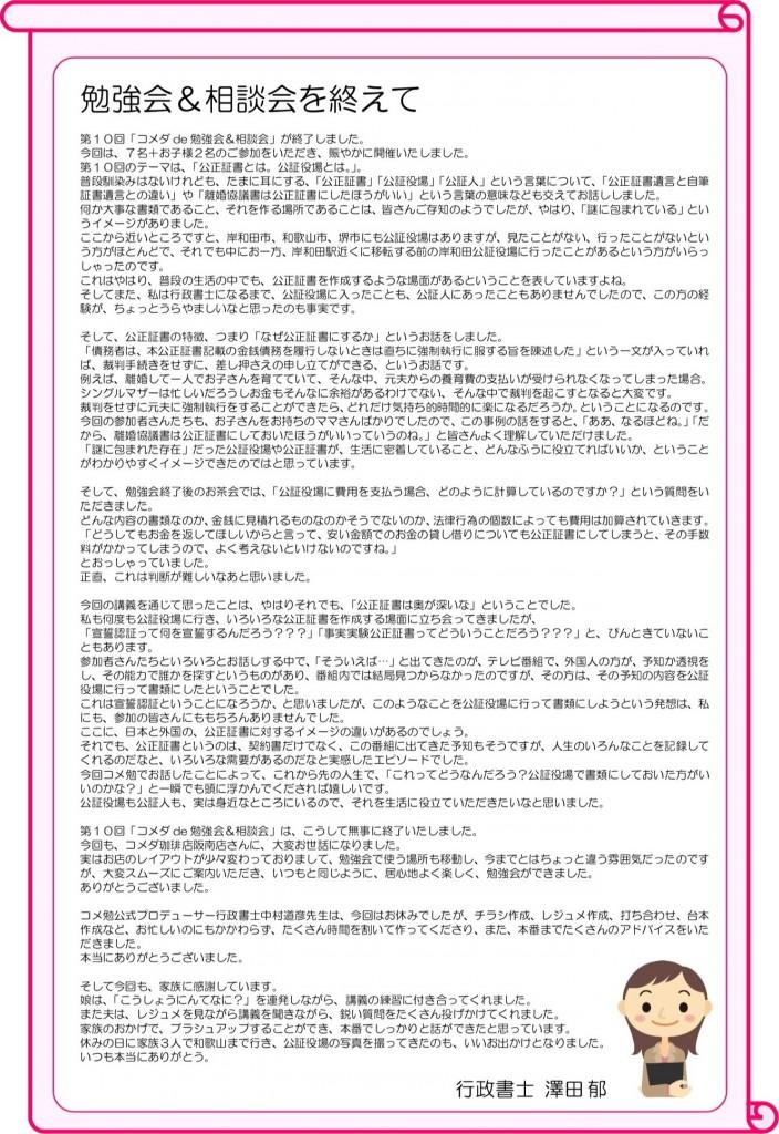 コメ勉通信10c