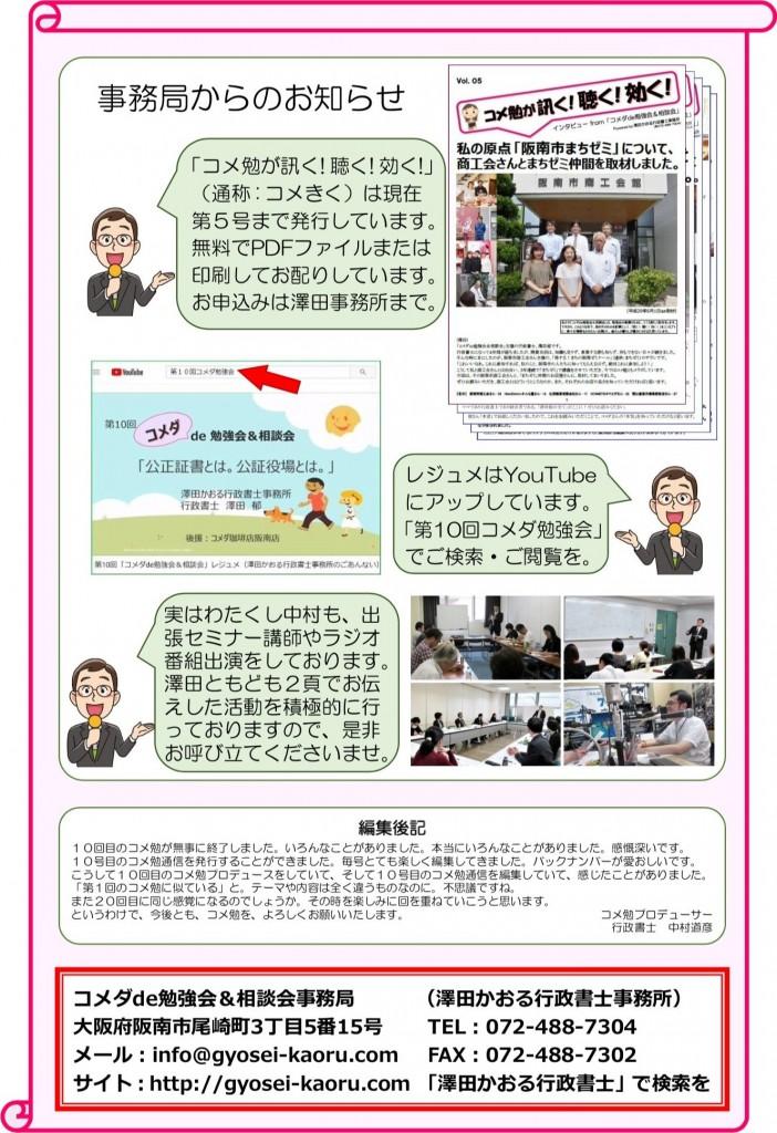 コメ勉通信10d